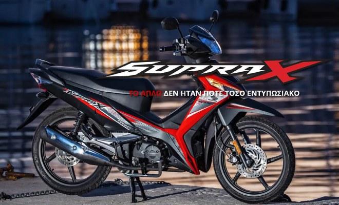 Honda Supra-X 125 2020 - 1